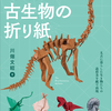超造形折り紙続編!恐竜、古生物のおりがみ作品集