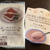 【ローソン】冷凍ティラミスとTOFUココア!