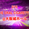 2/15 THE ORAL CIGARETTES@大阪城ホール セットリスト
