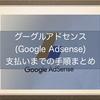 グーグルアドセンス(Google Adsense)支払いまでの手順まとめ!住所確認とPIN入力、支払い口座登録など
