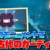【マイダン】深淵のモニュメントで古代のガーディアンとバトル!!【MinecraftDungeons】#18