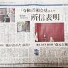 中日新聞は特集記事で勝負する
