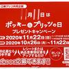 西友×江崎グリコ共同企画|11月11日はポッキー&プリッツの日プレゼントキャンペーン!!
