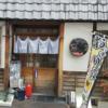 富岡ランチ。富岡製糸場近くにある美味しいおっきりこみ。小澤家