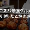 コスパ最強グルメ〜香川県 たこ焼き巡り〜