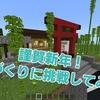 【マイクラ】謹賀新年!神社をつくってみた!~今年の抱負も考えます!~