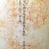 詩でしかとらえられないもの 1910~1975詩人論 新城明博