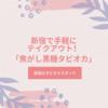 【タピオカ】手軽にテイクアウト!「焦がし黒糖タピオカラテ」【新宿】