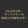 ギャラクシーs20の最新CMの曲名は何?そばかす女優とプールサイド出演で2020年3月放送