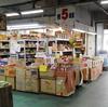 アジア食材探しの旅〜府中の大東京綜合卸売センターへ