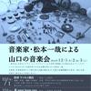 【LIVE】音楽家・松本一哉による下関の音楽会in水色画廊