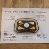 チーズケーキアソート(チーズガーデン 東京ソラマチ店)