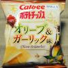 カルビー ポテトチップス オリーブ&ガーリック味
