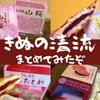 【日光/鬼怒川土産】虎彦製菓「きぬの清流まとめ」今まで発売された味を集めてみたぞ