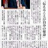 【6月14日(水)】朝日新聞に小林校長が掲載されました。