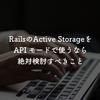 Ruby on RailsのActive StorageをAPI モードで使うなら絶対検討すべきこと