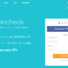 coincheckの登録方法と紹介