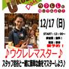 モザイクモール港北店12/17(日)ウクレレ無料セミナー開催!