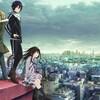 【★★★★☆】「ノラガミ」をアニメを見始めたおっさんが見てみた!【感想・評価】 #ノラガミ #神谷浩史