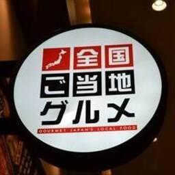 全国ご当地グルメ屋台 グランツリー武蔵小杉店