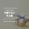 【ヒルナンデス】今贈りたい手土産~スイートポテト、白砂糖不使用チーズケーキなど~