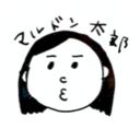 マルドン太郎のつぶやき