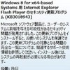 Adobe Flash Player バージョン 15.0.0.239