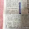 高知新聞、夕刊取りやめへ