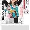 読売ファミリー11月21日号インタビューは大地真央さんです