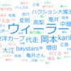 7/31~De→鯉【兎について】
