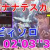 【MHW】歴戦ナナテスカトリ TA 02'03''38 ヘビィソロ Tempered Lunastra solo【モンスターハンターワールド/ゆっくり実況】