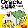 Oracle 学習用書籍