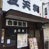 (グルメ)豆天狗 金山店@名古屋・金山