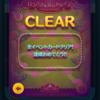 【スキルチケット2枚】ツムツム イベント アリス 白うさぎを追いかけよう クリア後のゲーム内容 アイテム 等 完全報告!