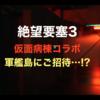 富士急ハイランド攻略★絶望要塞3[仮面病棟コラボ...!?チャレンジキャンペーン]