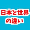 『世界で最も影響力のあるブロックチェーン企業100社』のランキングを見て、日本と世界の感覚の違いを確認すべし!