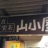 軽食 喫茶   山小屋 (二宮)