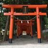ドライブがてら吉備津彦神社近くの稲荷神社にお参り。帰ってから新しいクッションで。