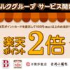 【9/15~10/14】(楽天ポイント)サンマルクグループ楽天ポイントスタートキャンペーン!