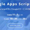 【無料体験アリ】Google Apps Scriptのスキルが身につくプログラミング講座