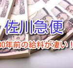 佐川急便 30年前の給料が凄い!昔のセールスドライバーの給料