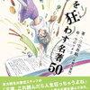 【文芸オタクの本紹介】人生を狂わす名著50 - 三宅香帆