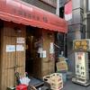 楊 2号店@池袋・汁なし担々麺、水餃子・2021年3月11日