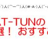 【厳選】KAT-TUNのおすすめ22曲!6人時代から4人まで