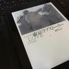 東京ラブストーリー(漫画)を今更読んだ件