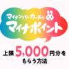 【マイナポイントまとめ】5,000円以上お得になる?
