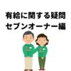 有休の使い方ガイド【セブンイレブンオーナーさん用】