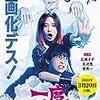 『一度死んでみた』@立川シネマシティ/CINEMA ONE(20/03/20(fri)鑑賞)