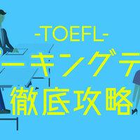 TOEFLスピーキングテストを徹底攻略!求められる力や勉強法