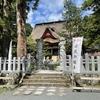 羽黒山「出羽三山神社」に行ってきた話